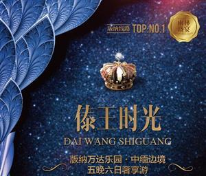 春节游【傣王时光】昆明+版纳+万达乐园四飞6日游